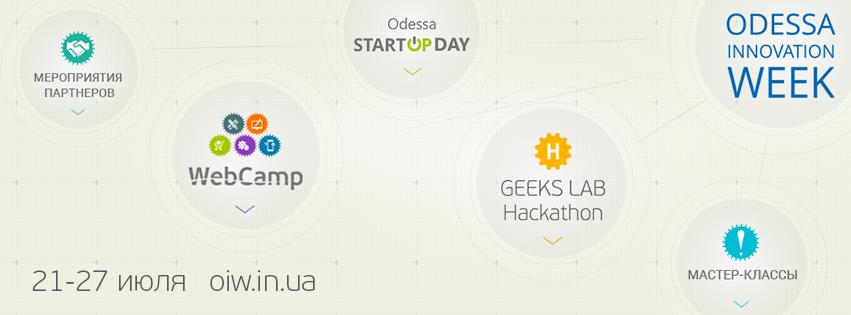 11 дней до Odessa Innovation Week