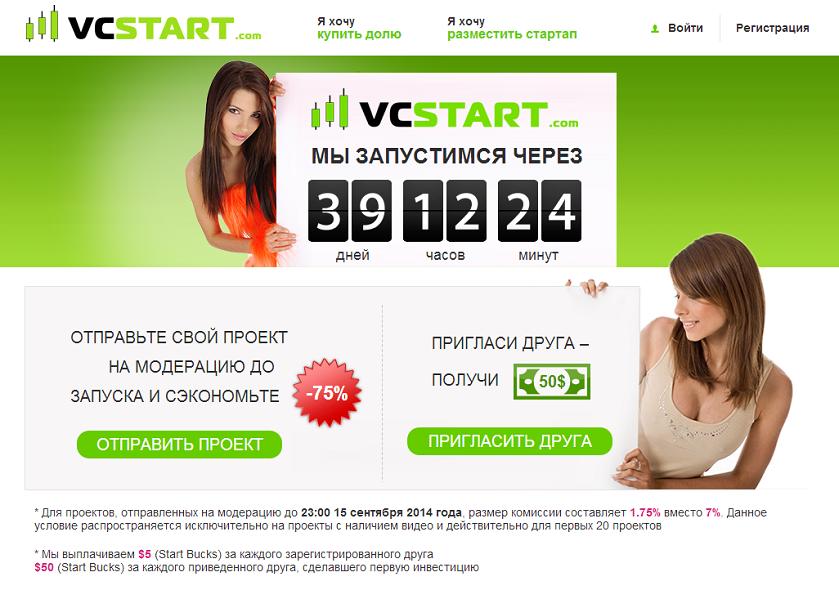 VCStart:скоро запуск!