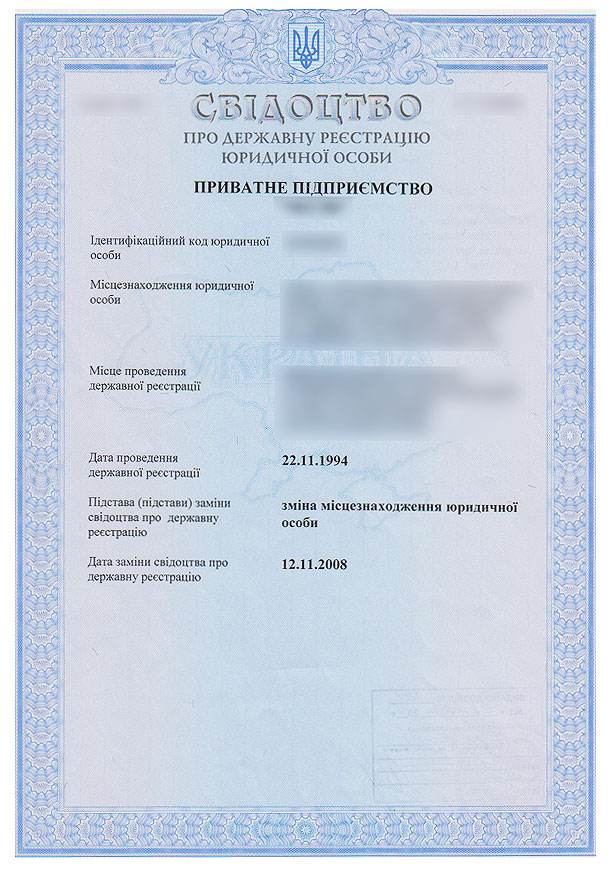 Юридическая безопасность ИТ бизнеса в СНГ