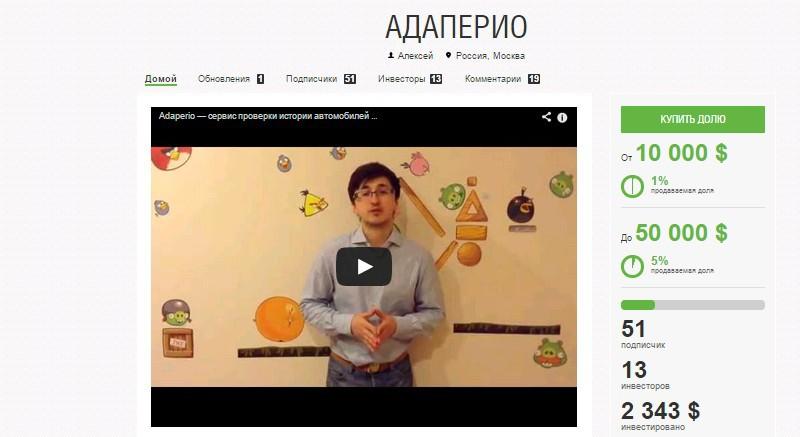 ТОП 5 стартапов VCStart. Прощальная гастроль нашего блога на Хабре