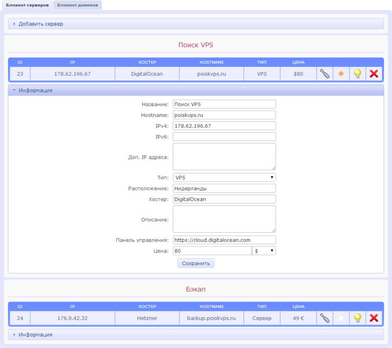 Новое на Поиск VPS: блокнот доменов и блокнот серверов