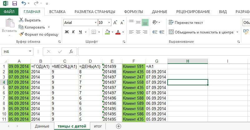 RFM-анализ на коленке (Excel) - 2