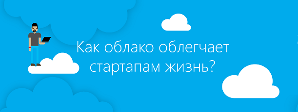 О том, как облако облегчает стартапам жизнь - 1