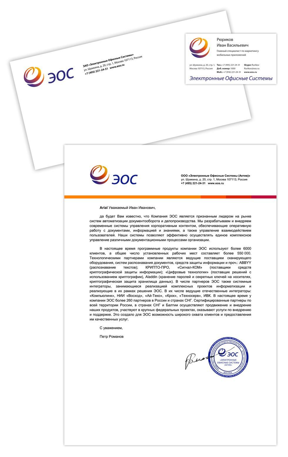 Как мы объединяли брендбуком партнеров от Камчатки до Калининграда (Часть 2) - 11