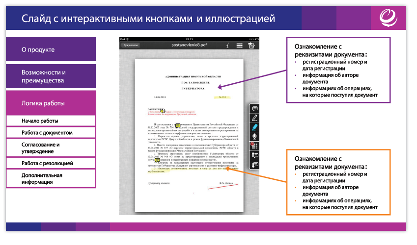 Как мы объединяли брендбуком партнеров от Камчатки до Калининграда (Часть 2) - 8