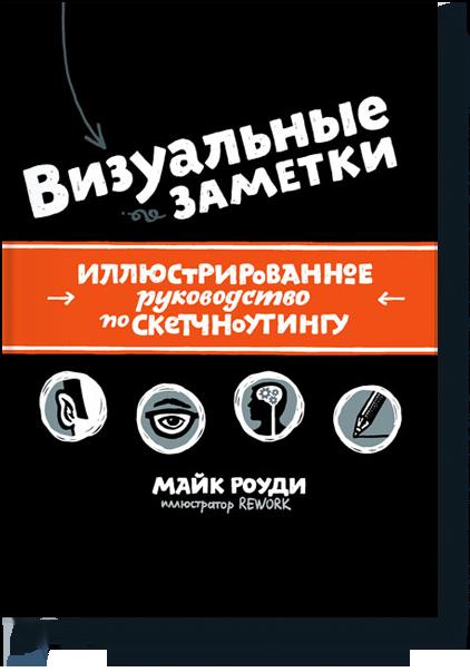 Личная библиотека: информационный этикет, подготовка к большим проектам, бережливое производство, освоение космоса - 6