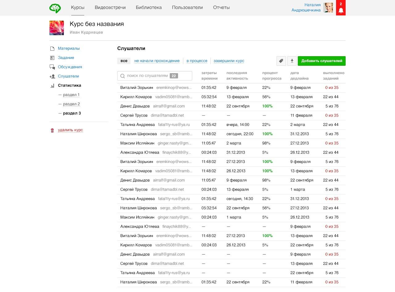 Сервис дистанционного обучения Teachbase: мы стали функциональнее и дешевле - 4