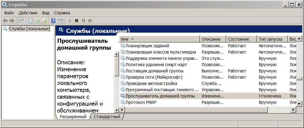 Ускорение выполнения типовых задач в Windows - 12