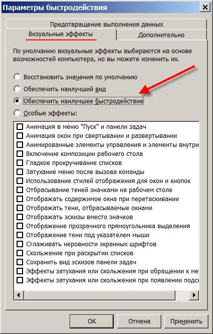Ускорение выполнения типовых задач в Windows - 15