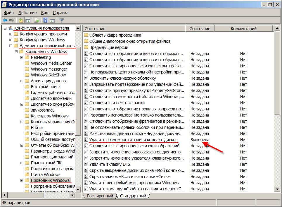 Ускорение выполнения типовых задач в Windows - 19
