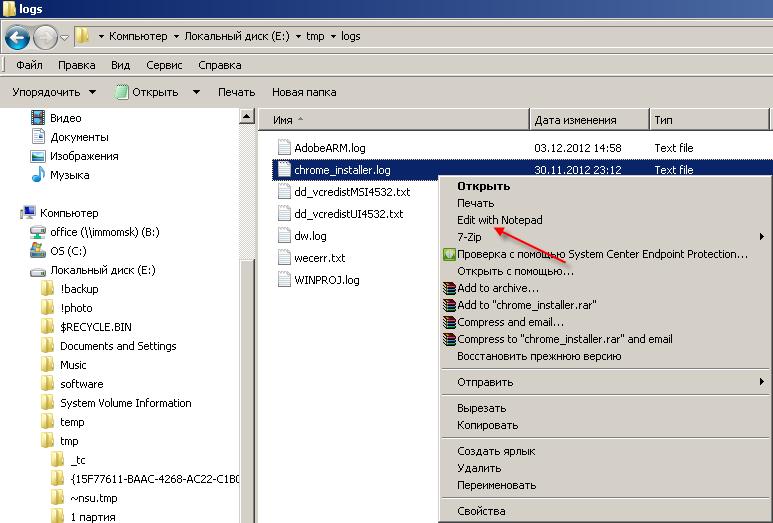 Ускорение выполнения типовых задач в Windows - 3