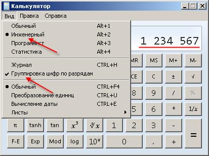 Ускорение выполнения типовых задач в Windows - 6