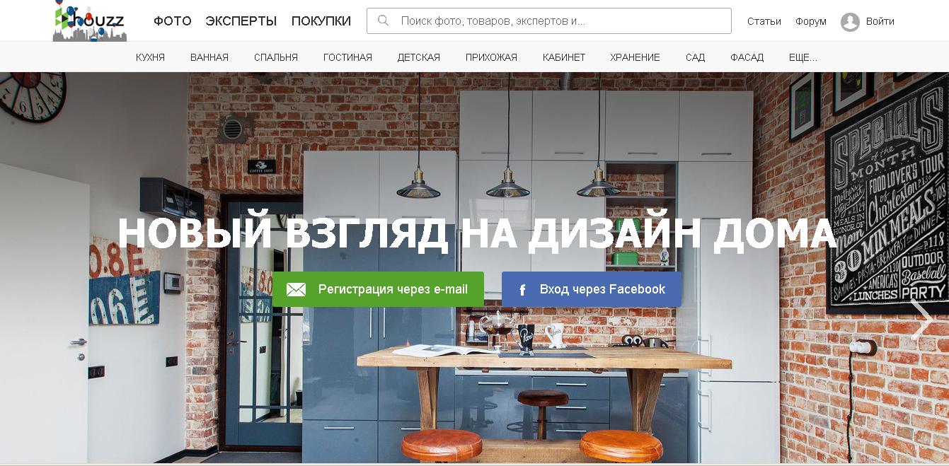 Houzz — первый западный стартап, вышедший на российский рынок в 2015 году - 1