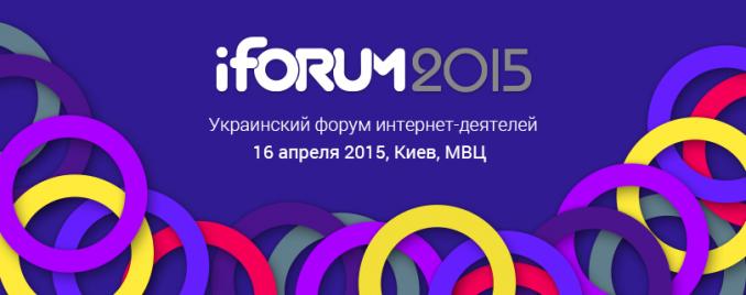 Записки с iForum-2015 – в помощь стартаперу - 1