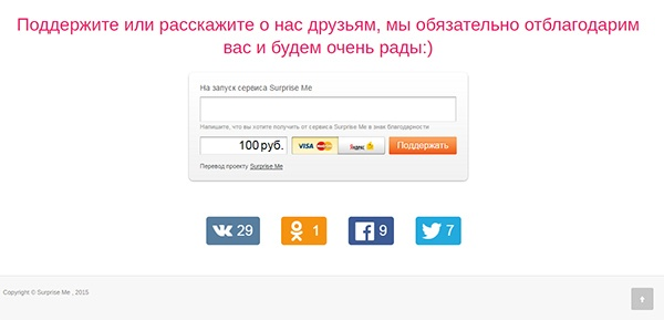 Упрощенный kikstarter на сайте вашего стартапа или как получить первые финансы - 1