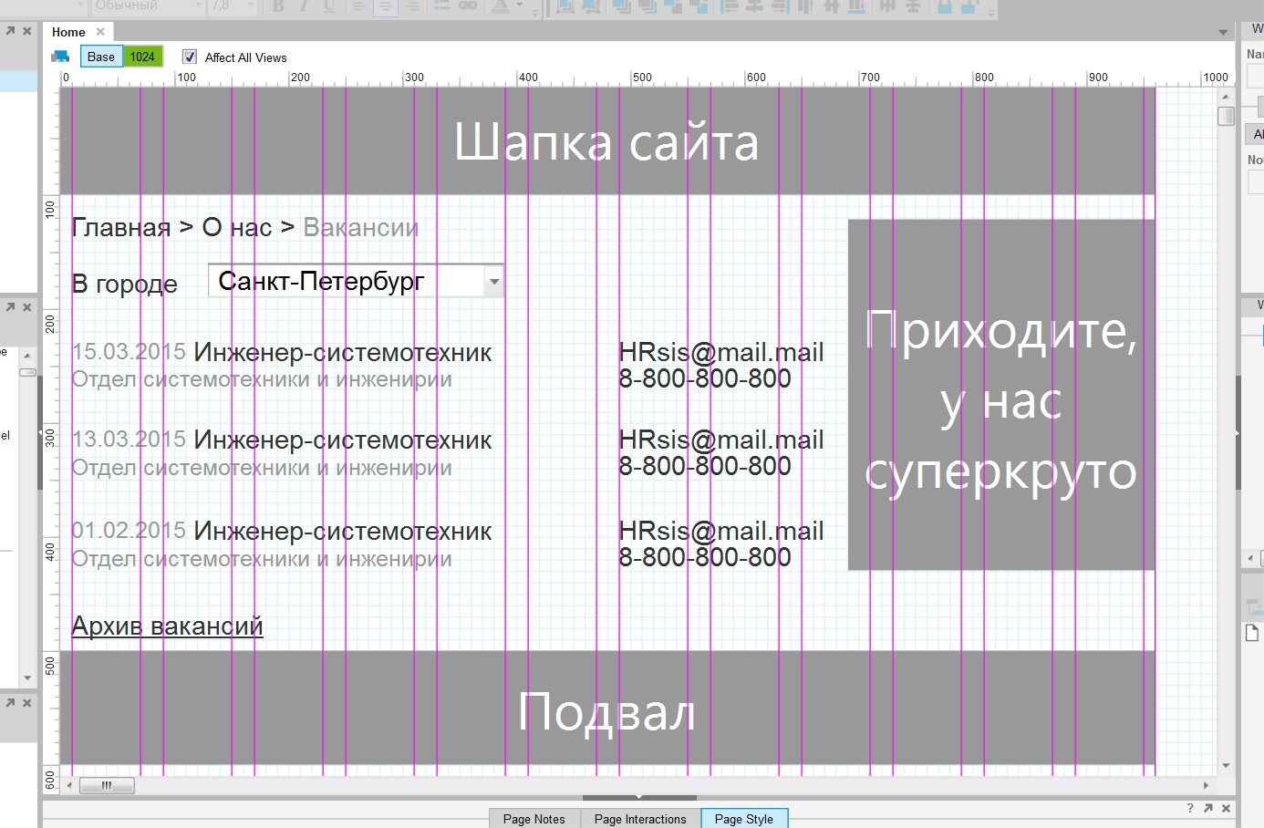 Исследование методологии проектирования ИС: «Клинок не должен встречать клинок» - 5