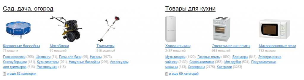 Большой интернет-магазина на облачной платформе. Готовность 15% - 58