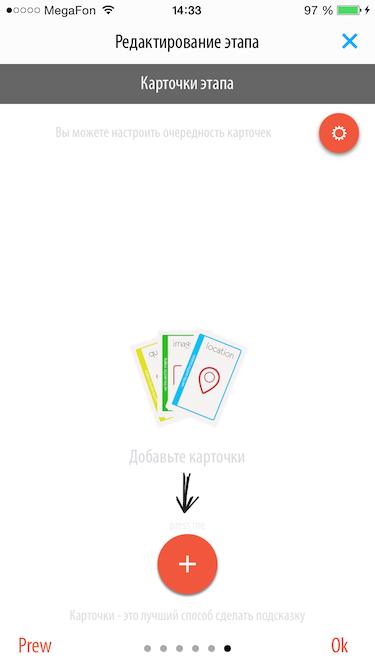 Карточки для квеста. Что это такое? - 1