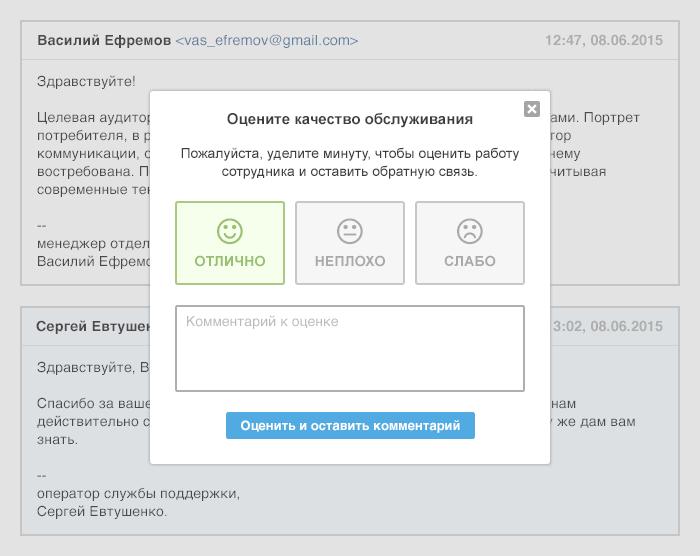 Модальное окно для оценки в аккаунте клиента