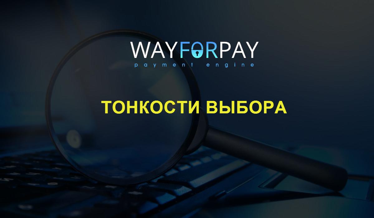 Wayforpay - подключай и зарабатывай