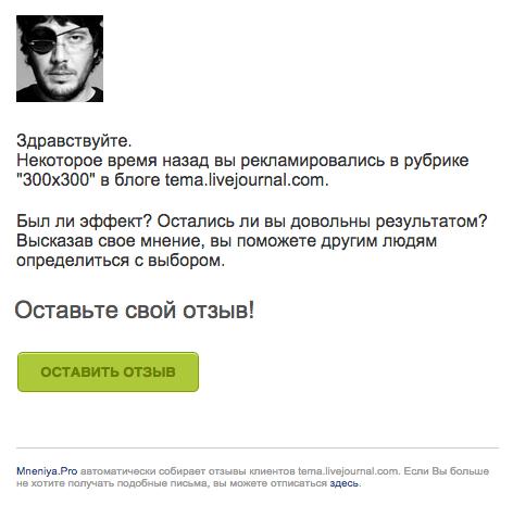 Как мы хотели «затроллить» Артемия Лебедева, а получили его «респект» и пост в ЖЖ - 2