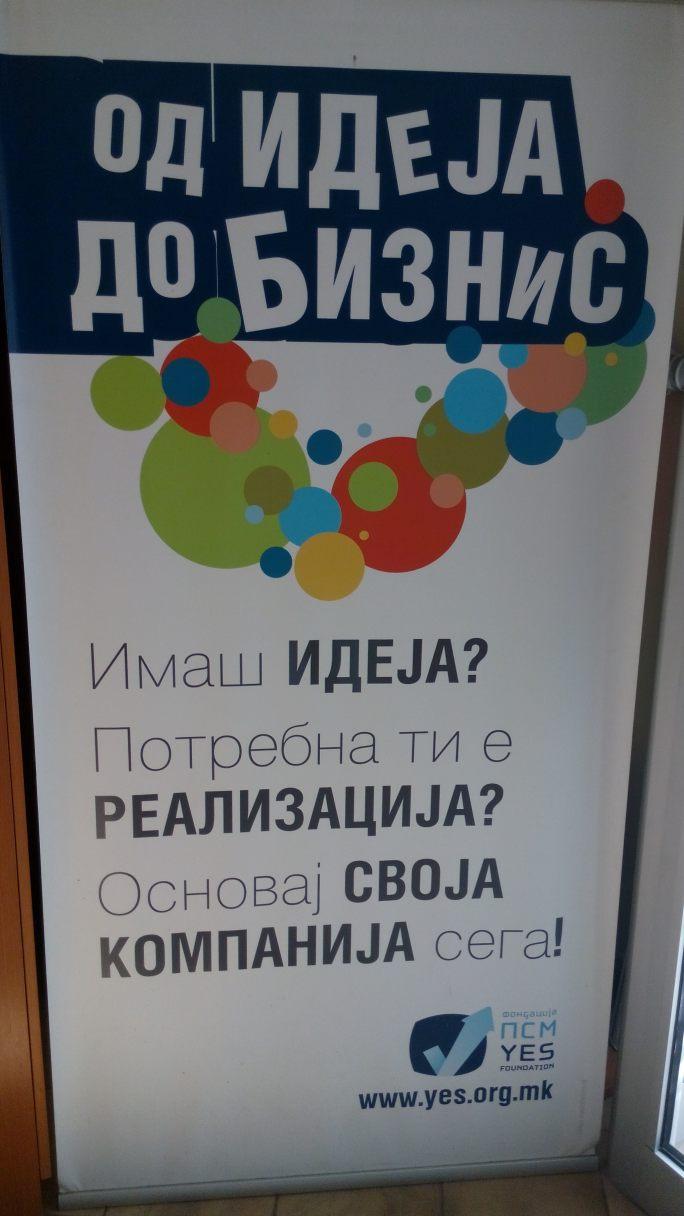 Облачные технологии из Македонии или управление B2B онлайн-проектом удаленно. Часть 2, бизнес-инкубатор в Скопье - 8