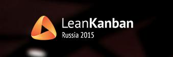 Конференция LeanKanban 2015 - 2