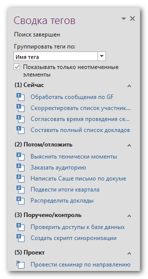 OneNote 2013, или Как привести дела в порядок - 10