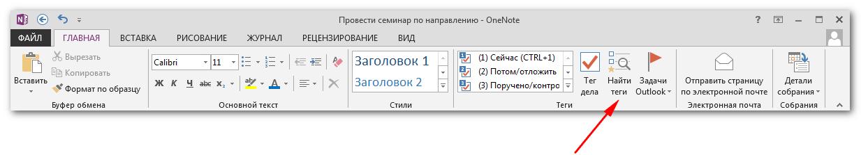 OneNote 2013, или Как привести дела в порядок - 9