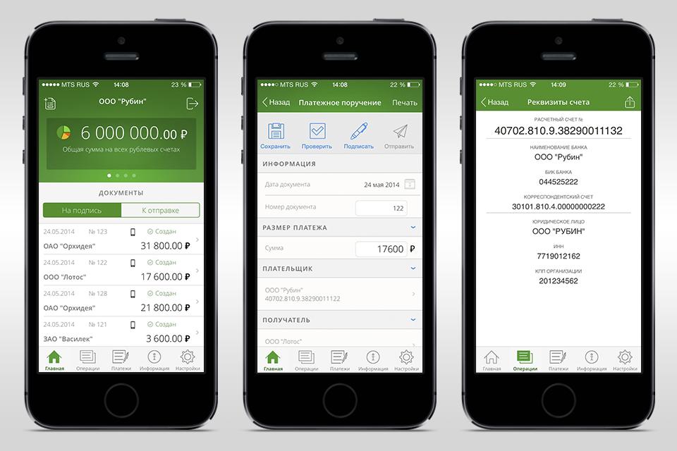 6 удобных мобильных банков для бизнеса - 5