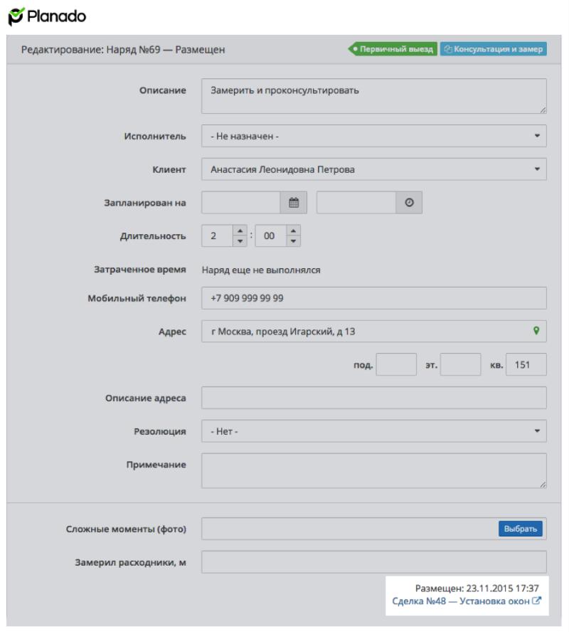 Как организовать учет и контроль выездных сотрудников: Интеграция Planado и Битрикс 24 - 4