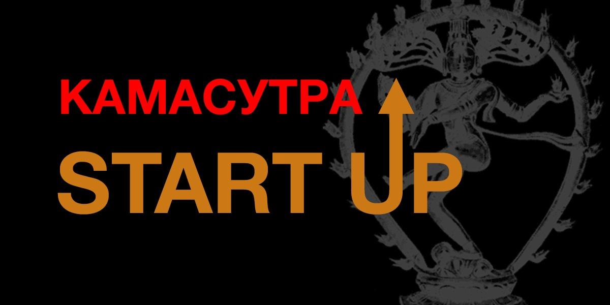 Камасутра Start-up-а. Чеклист из 5 поз, без которых 70% проектов разваливаются менее чем за год - 1