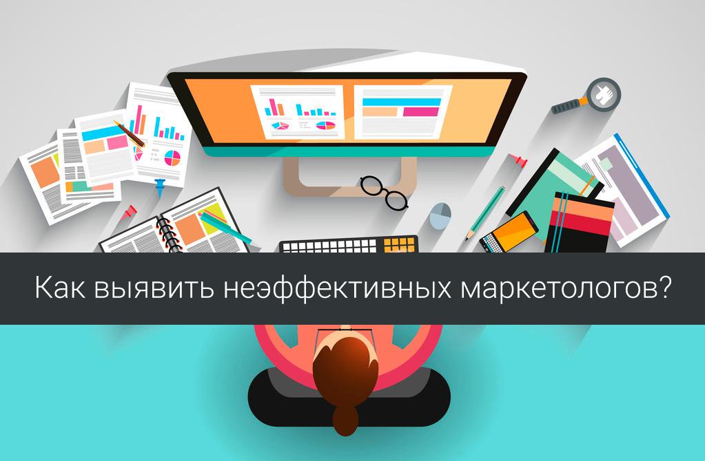 Инструкция по выявлению неэффективных маркетологов - 1