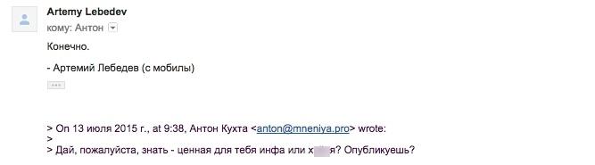 «Сиськи» для Тинькова, отзывы для Лебедева и другие способы продвижения стартапа - 2