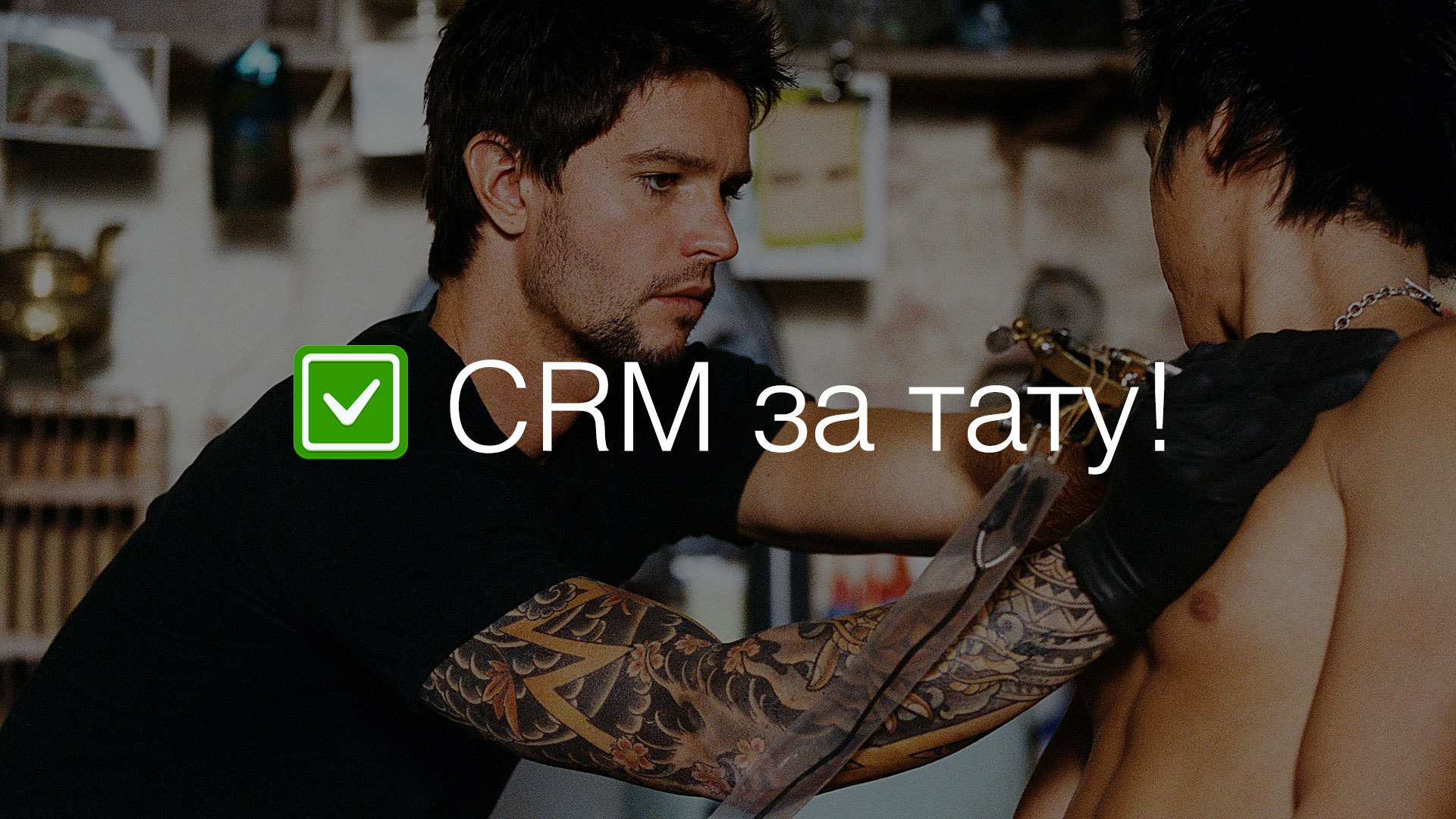 Пятничное: CRM за тату - 1