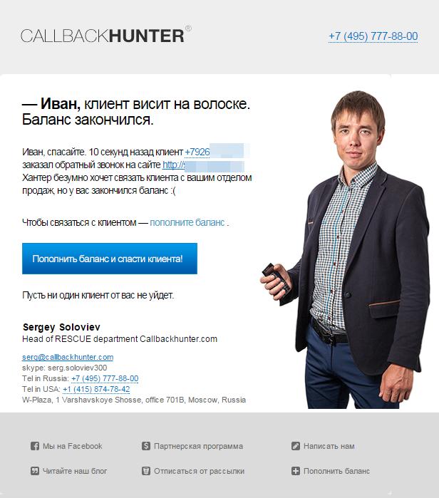 Бесплатный обратный звонок — обзор бесплатных версий Callback Hunter, Callback Killer и RedConnect - 4