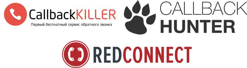 Бесплатный обратный звонок — обзор бесплатных версий Callback Hunter, Callback Killer и RedConnect - 1