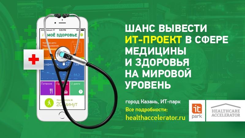 Медицина в ногу со временем: в ИТ-парке запускается HealthCareAccelerator - 1