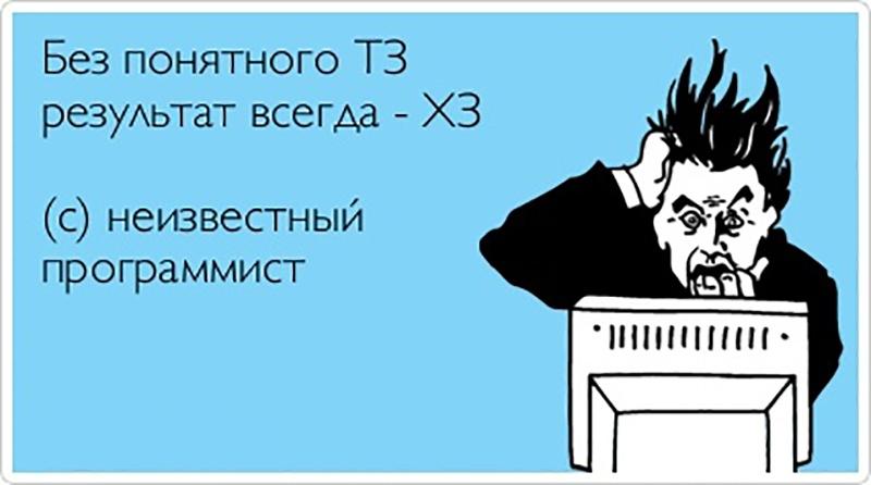 Как правильно писать ТЗ или общаемся с программистом на понятном языке. Простое моделирование и алгоритмизация - 1