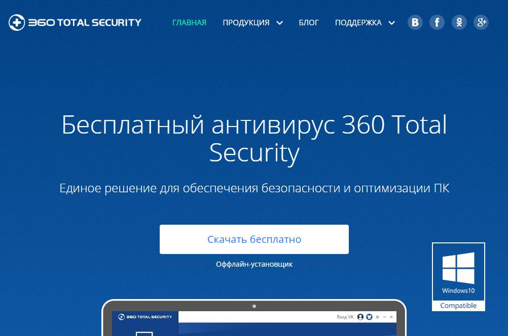 Как за каменной стеной: история Qihoo 360 Total Security и возможности на российском рынке - 4