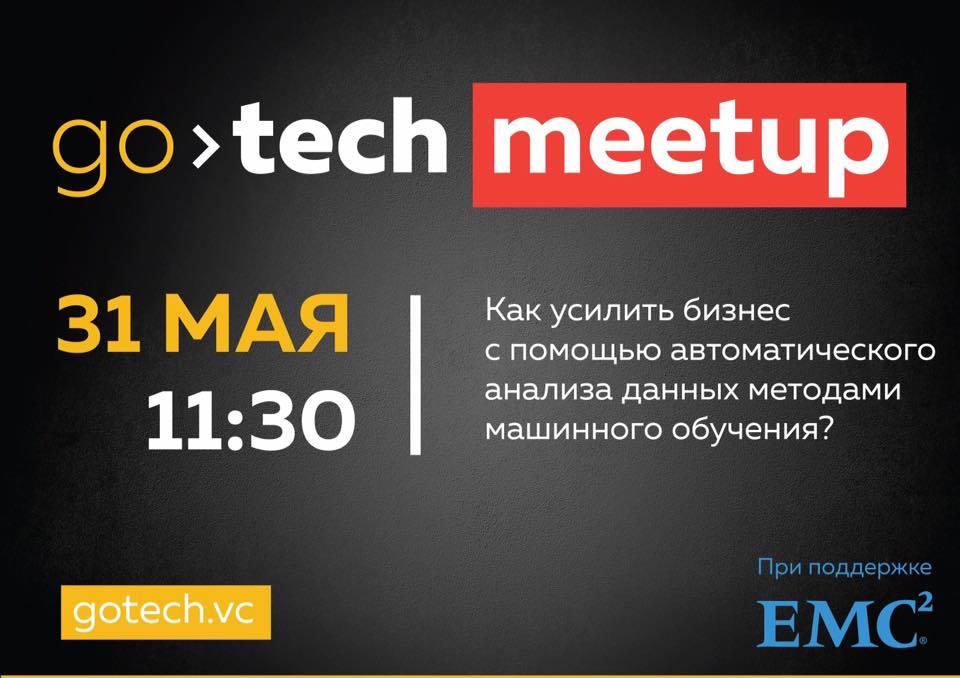 GoTech Meetup «Анализ данных методами машинного обучения» - 1