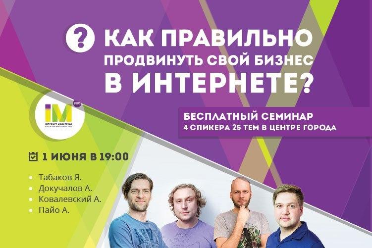 Как продвигать бизнес в интернете? Каким должен быть продающий сайт? Бесплатный семинар по интернет-маркетингу - 1