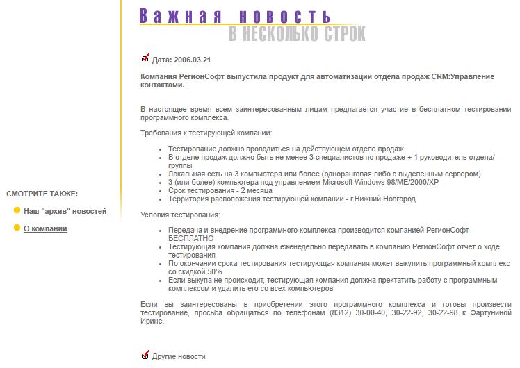 RegionSoft CRM: бизнес, который работает для бизнеса - 2