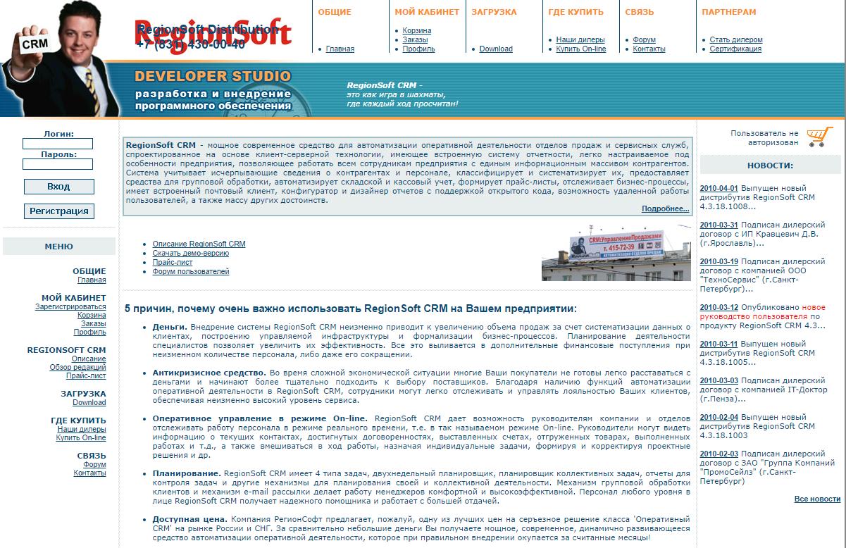 RegionSoft CRM: бизнес, который работает для бизнеса - 4