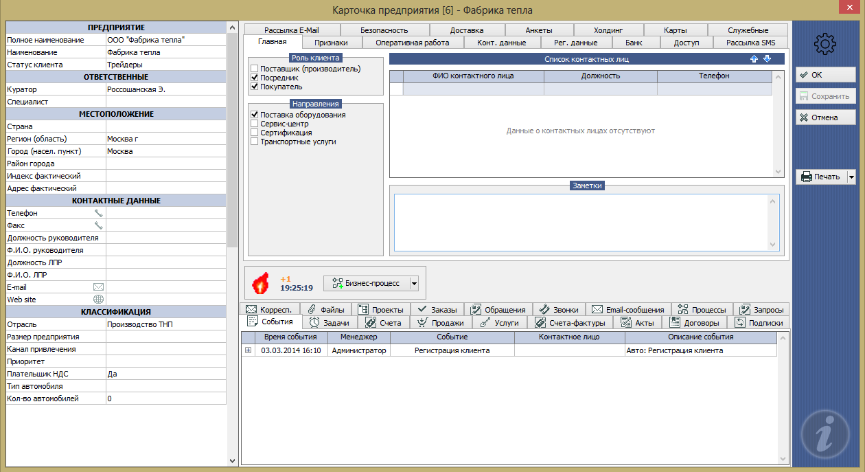 RegionSoft CRM: бизнес, который работает для бизнеса - 7