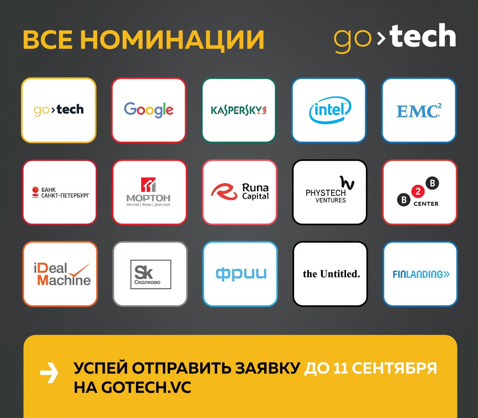 GoTech.vc: последняя неделя приема заявок - 1