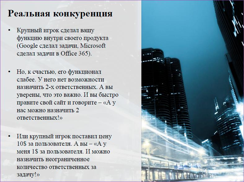 Бизнес-девелопмент для SaaS-сервисов: дизайн-проектирование стратегии - 11