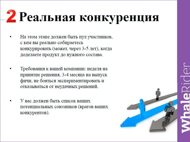 Бизнес-девелопмент для SaaS-сервисов: дизайн-проектирование стратегии - 20