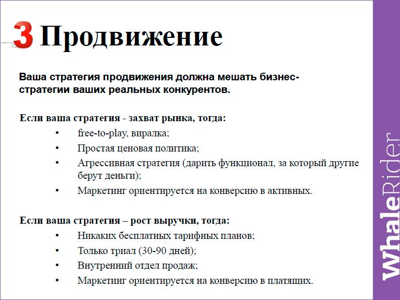 Бизнес-девелопмент для SaaS-сервисов: дизайн-проектирование стратегии - 21