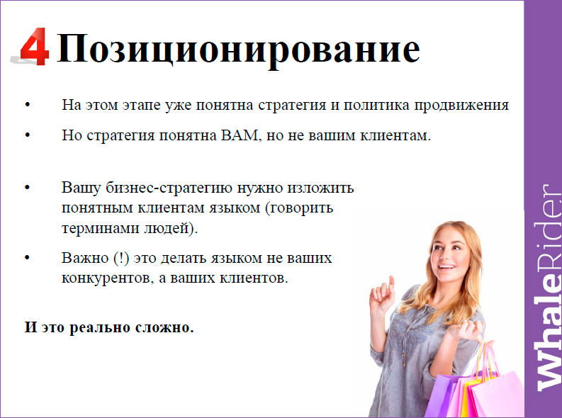 Бизнес-девелопмент для SaaS-сервисов: дизайн-проектирование стратегии - 22